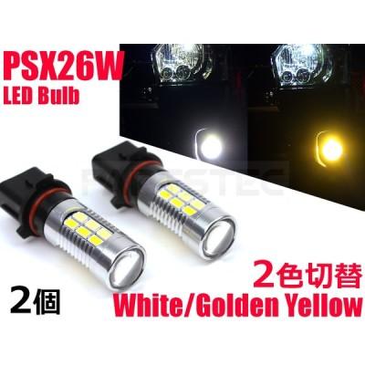 フォグランプ 2色切替 LED PSX26W 左右セット ホワイト イエロー 切替 200系 ハイエース 3型 後期 4型 4.5型 5型 6型 / 28-400x2