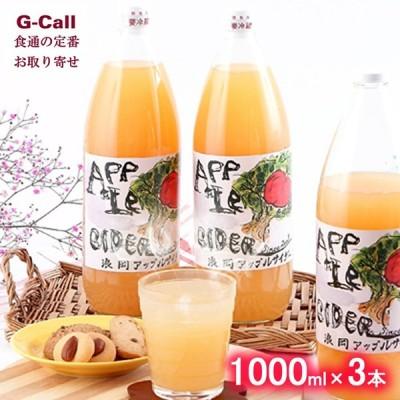 PaSaPa青森 浪岡アップルサイダー 1000ml×3本 お取り寄せ ジュース 果実飲料 りんごジュース リンゴジュース 青森県産 ソフトドリンク 飲み物 ボトル