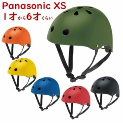 パナソニック 自転車ヘルメット 幼児用 NAY XSサイズ 46~52cm 年齢目安1歳~6歳くらい ギュットなどと(ヤ)ぱ