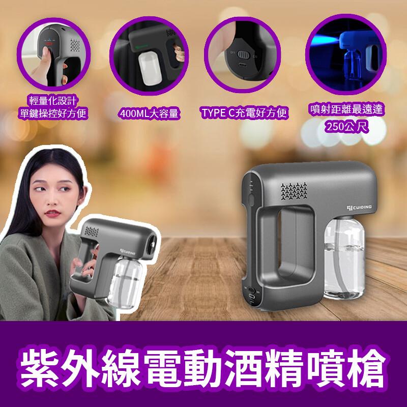 紫外線電動酒精噴槍