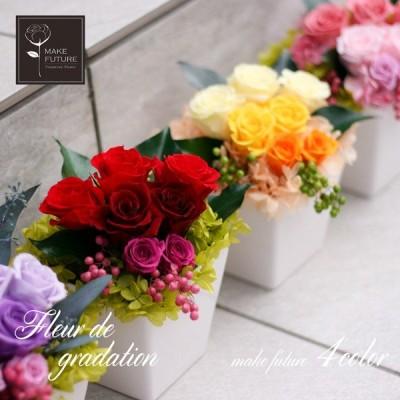 プリザーブドフラワー 花 アレンジ 薔薇 バラ エレガント 大きめ フルール・デ・グラデーション