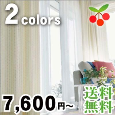 洗える 色 キナリ 柄 シマ カーテン オーダーカーテン サイズ 幅200 幅150 120 200 230 北欧 幅 出窓