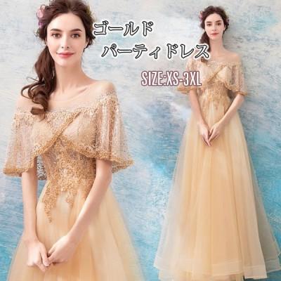 パーティドレス ワンピース ロングドレス ドレス ゴールド 結婚式 着痩せ