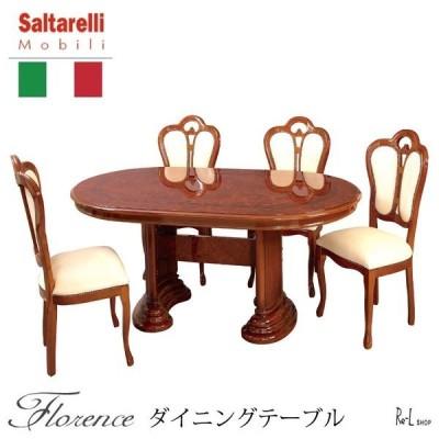 ダイニングテーブル イタリア製 Florence フローレンス SaltarelliMobili サルタレッリモビリ SFLI-519-BR