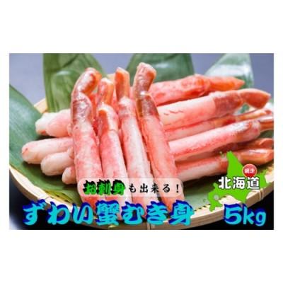 大容量! お刺身でも食べられる!!生冷凍本ずわい蟹 【500g×10袋】合計5.0kg