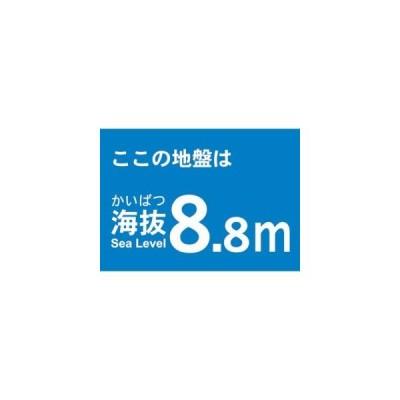 【メール便選択可】海抜ステッカー 8.8m (2枚入) TKBS-88