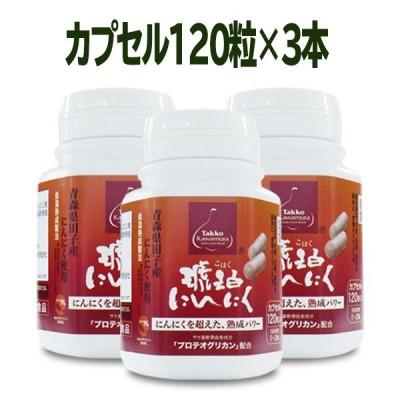 琥珀にんにくカプセル 120 (3個セット):ニンニク・サプリ・サプリメント・田子かわむら・青森県産にんにく・低温熟成・プロテオグリカン