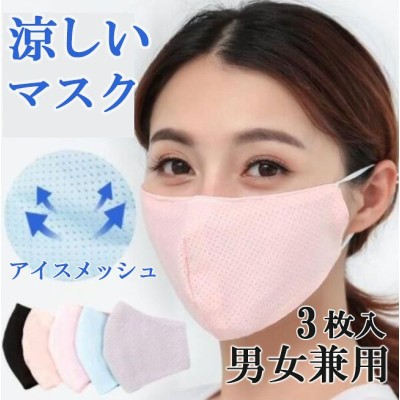 【 送料無料 3枚入り 】 マスク 夏用 冷感 アイス メッシュ ひんやり 涼しい  紫外線 UV 洗える サイズ調整可 繰り返し 吸汗速乾 通気性 男女兼用 在庫あり