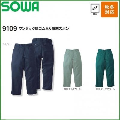 ワンタック脇ゴム入り防寒ズボン 桑和 9109 Protect winter SOWA 9109 M〜4L 撥水加工