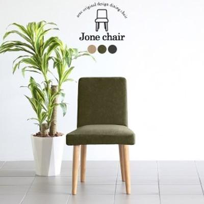 ダイニングチェア 木製ング 食卓椅子 チェアー 座面高45cm 一人掛け 1P 1脚 Joneチェア 1P/脚NA
