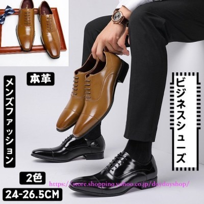 メンズ靴 ビジネスシューズ 本革 牛革 紐靴 ドレスシューズ 革靴 歩きやすい くつ オックスフォードシューズ 紳士靴 フォーマル 快適 防滑 通勤 結婚式 就職