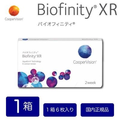 コンタクトレンズ バイオフィニティ XR 1箱 送料無料 クーパービジョン CooperVision 使い捨て 2week 2週間 Biofinity 強度 近視用 遠視用 1ヶ月半 6枚入り