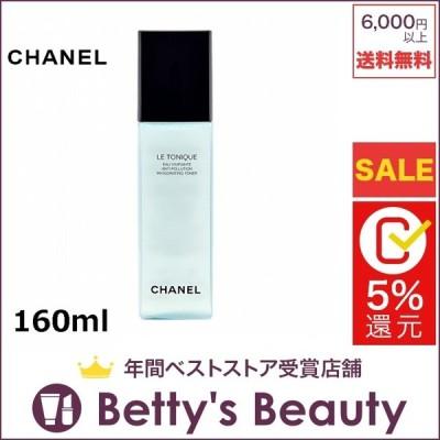 シャネル ル トニック  160ml (化粧水)  プレゼント コスメ