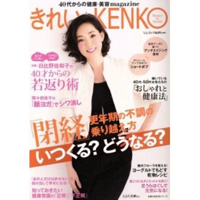【中古】 きれいなKENKO(Vol.4) 40代からの健康・美容magazine 主婦の友生活シリーズ/健康・家庭医学