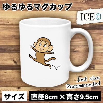 猿ジャンプ おもしろ マグカップ コップ 陶器 可愛い かわいい 白 シンプル かわいい カッコイイ シュール 面白い ジョーク ゆるい プレゼント プレゼント ギフ