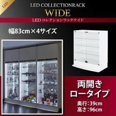 LEDコレクションラック ワイド 本体 両開きタイプ 高さ96 奥行39 ライト LED照明 コレクションケース 棚 ディスプレイラック フィギュア
