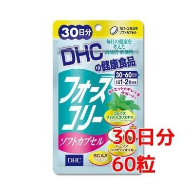 サプリ DHC フォースコリー ソフトカプセル 60粒 30日分  4511413623169 普通郵便のみ送料無料