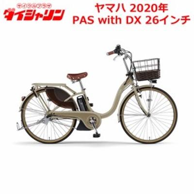 配送も店頭受取も可 電動自転車 ヤマハ 電動アシスト自転車 PAS With DX 26インチ マットカフェベージュ 安い YAMAHA 2020年モデル 一都