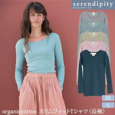 オーガニックコットン スリムフィットTシャツ(長袖) serendipity