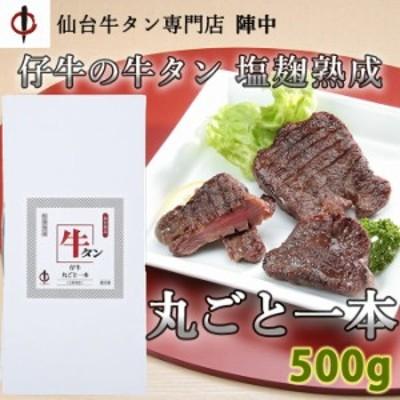 仔牛の牛タン丸ごと一本 塩麹熟成 500g 仙台牛タン専門店 陣中 のし対応可