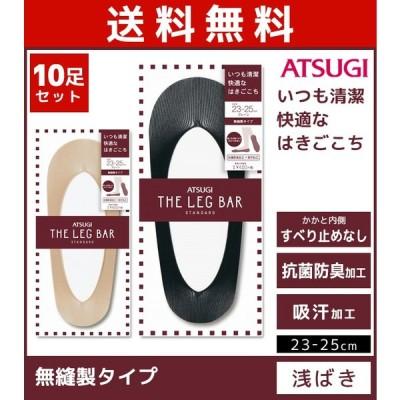 10足セット ATSUGI THE LEG BAR アツギザレッグバー フットカバー プレーン ソックス 靴下 くつ下 くつした VLN4592-SET