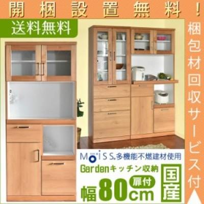 開梱設置無料 食器棚 完成品 日本製 幅80 オープン【扉タイプ】 ダイニングボード ガーデン 耐