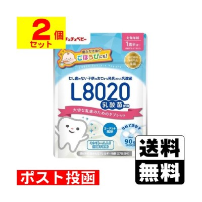 ■ポスト投函■[ジェクス]チュチュベビー L8020菌使用 おくちの乳酸菌習慣 タブレット ヨーグルト風味 90粒入【2個セット】