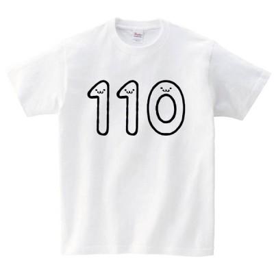 110 百十 数字 ナンバー 記号 文字 筆絵 イラスト 半袖Tシャツ