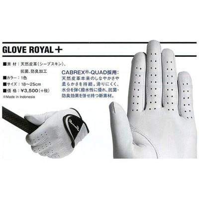 ゴルフグローブ「ロイヤル+」ロマロ