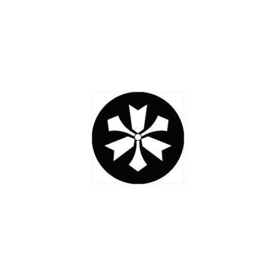 家紋シール 剣に三つ矢筈紋 直径4cm 丸型 白紋 4枚セット KS44M-1060W