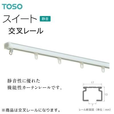 TOSO(トーソー)カーテンレール スイート 交叉レール 0.50m(1本)受注生産品