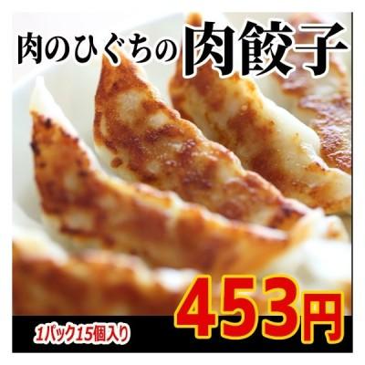ひぐちの肉餃子<冷凍>(18g×15ヶ入り)×1パック