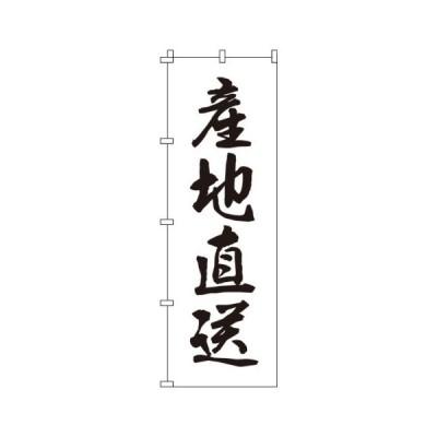 のぼり 1-510 産地直送(7-2464-1101)