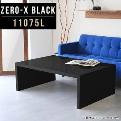 コーヒーテーブル 黒 座卓 座卓テーブル 食卓ローテーブル 110 ブラック 鏡面 センターテーブル ローテーブル 長方形 Zero-X 11075L blac