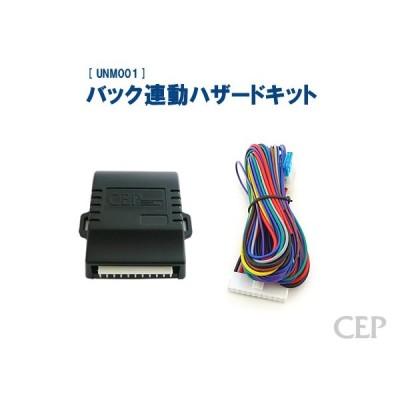 バック連動ハザードキット Ver4.1