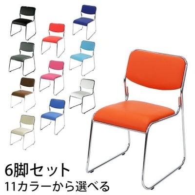 スタッキングチェア 6脚セット ミーティングチェアパイプ椅子 12カラーから選べる