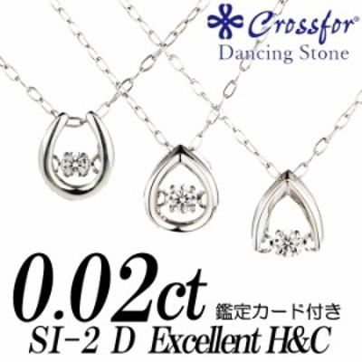 クロスフォーダンシングストーン ダイヤモンドネックレス 0.02カラット プラチナ900馬蹄形/洋梨形/逆V字の3種から選択 プラチナ850小豆チ