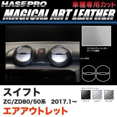 ハセプロ スイフト ZC50/80系 ZD50/80系 H29.1〜 マジカルアートレザー エアアウトレット カーボン調 ブラック ガンメタ シルバー 全3色