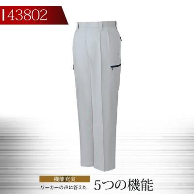 自重堂 エコ5バリューツータックカーゴパンツ 43800シリーズ【43802】【秋冬】作業服 作業着