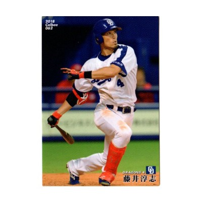 カルビー2018 プロ野球チップス レギュラーカード No.62 藤井淳志