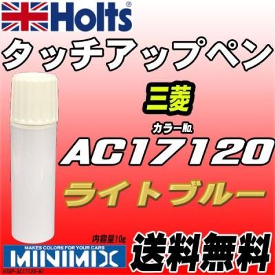 タッチアップペン 三菱 AC17120 ライトブルー Holts MINIMIX 【クリックポスト代引不可】
