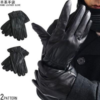 手袋 メンズ 本革 ラムレザー グローブ 羊皮 シープスキン ビジネス 通勤 通学 スーツ 紳士