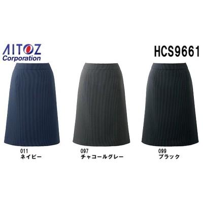 スカート ボトムス ビジネスウェア 事務服 Aラインスカート HCS9661 (5〜15号) 9660シリーズ アイトス (AITOZ) 取寄