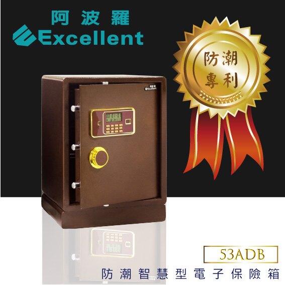 阿波羅 Excellent 防潮電子保險箱 53ADB (防潮智慧型)