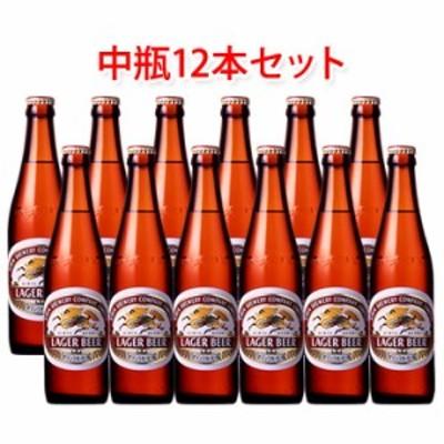 キリンビール ラガー 中瓶 ビール 500ml 12本セット
