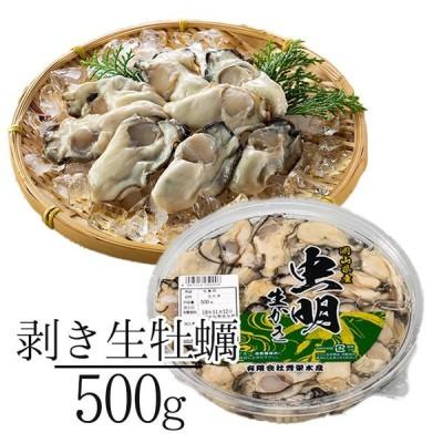 【#元気いただきますプロジェクト】剥き牡蠣 500g 生食用 岡山県産 送料無料 生がき カキフライ 土手鍋