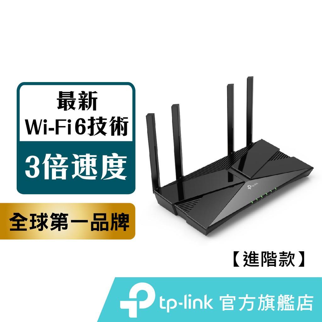 TP-Link Archer AX20 AX1800 wifi 6雙頻wifi6無線分享器路由器802.11ax