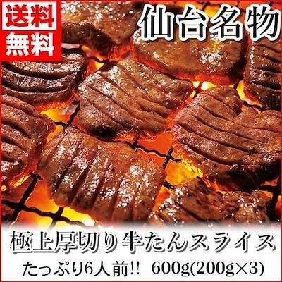 厚切り 牛タン 600g (200g3) 6人前! 塩味 スライス 牛たん 仙台 贈答用 ギフト 牛 肉 焼肉 送料無料 BBQ バーベキュー キャンプ お歳暮