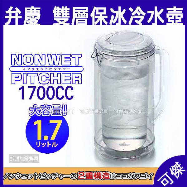 弁慶 雙層保冰冷水壺 1700cc 冷水壺 1700ml 透明 雙層構造防止結霧 水壺 雙層 保冰 代購