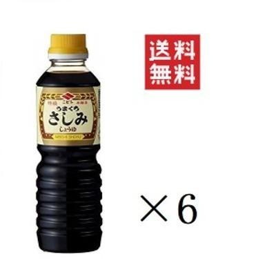 ニビシ醤油 特級うまくちさしみ醤油 360ml×6本 まとめ買い 送料無料
